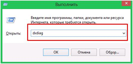 dxdiag в windows