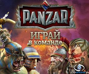Panzar - онлайн-игра